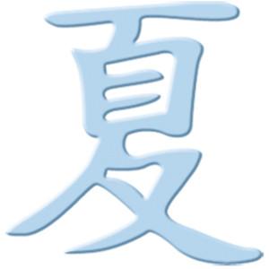 """Silhouetten-Locher """"klein"""" Chinesisches Zeichen"""